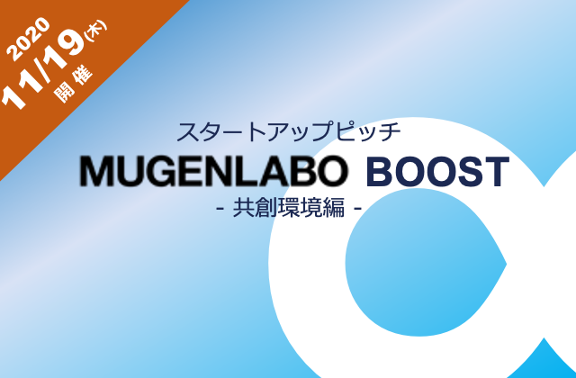 https://mugenlabo-magazine.kddi.com/wp-content/uploads/2020/11/BOOST_Peatix-680-x-420-Finalized-640x420.png