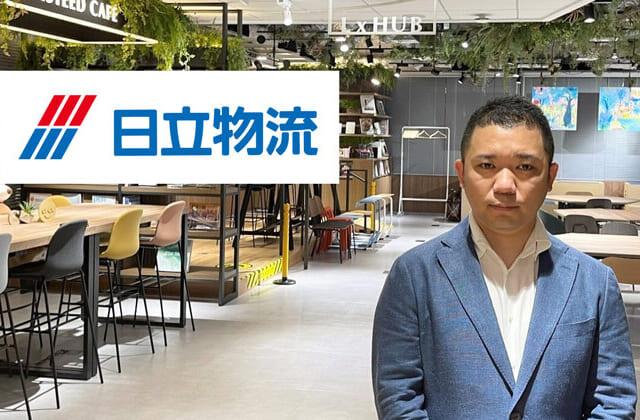 https://mugenlabo-magazine.kddi.com/wp-content/uploads/2021/05/hitachibutsuryu-680x420-1-640x420.jpeg